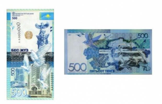 Выпущена новая банкнота номиналом 500 тенге